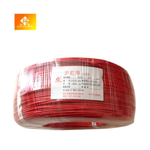 晨虹电线电缆RV0.75平方国标铜芯电线500米/卷