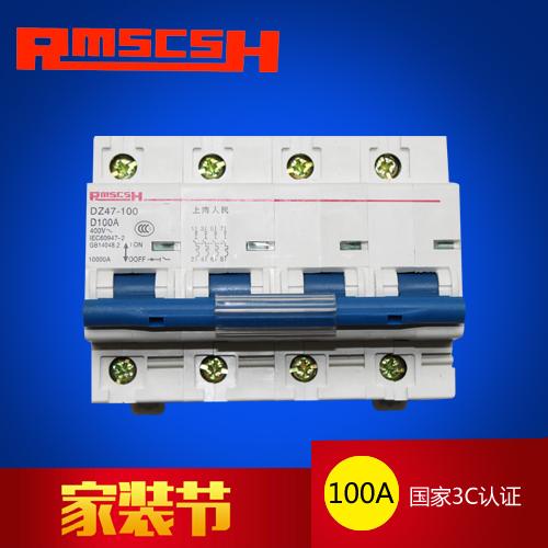 人民电气DZ47-100(NC100H) DZ47LE-100系列 高分断小型断路器 空气开关