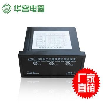 华容DXN7-QⅢ型户内高压带电显示装置