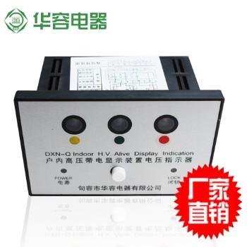 华容DXN-Q户内高压带电显示装置