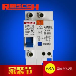 人民电气 DZ47LE-63系列剩余电流漏电断路器 漏电开关(白色)