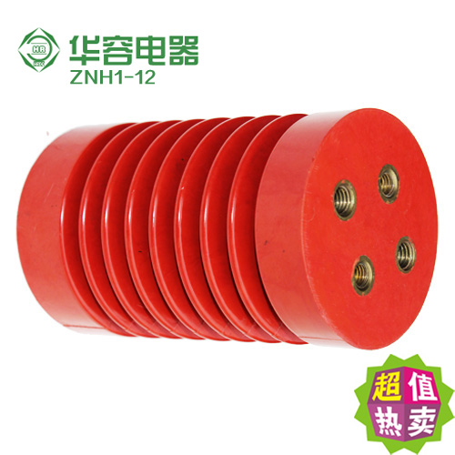 华容 12kV环氧树脂绝缘子系列 ZNH1-12 绝缘子