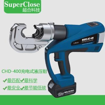 【超合 Super Close】   CHD-400充电式液压钳便携式电池驱动液压钳 10-400mm2压接钳
