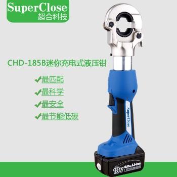 【超合 Super Close】  CHD-185B迷你充电式液压钳 便携式电池驱动液压钳 10-185mm2压接钳