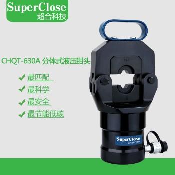 【超合 Super Close】CHQT-630A  分体式液压钳头240-630mm2压接钳