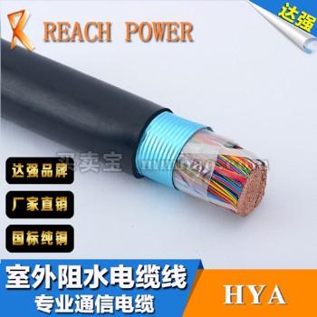 佛山市达强  通信电缆  hya室外电缆 电缆通信产品 200*2*0.5