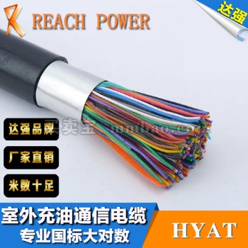 佛山市达强  通信电缆 HYAT室外充油通信电缆 200*2*0.5