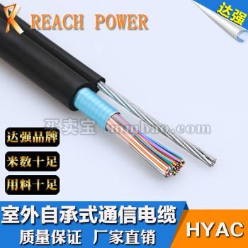 佛山市达强 通信电缆HYAC 语音通信电缆室外安装 50*2*0.40