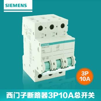 【西门子】小型断路器3P总开关  10A/16A/20A/25A/32A/40A/63A