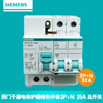 【西门子】小型断路器2P 63A 家用漏电保护开关