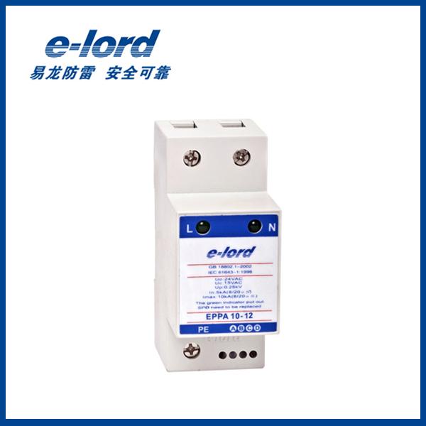易龙(e-lord) EPPA系列 低压交流电源浪涌保护器 交流电源SPD
