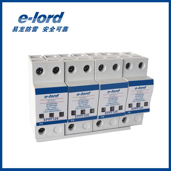 易龙(e-lord) EPPF系列 风能电源电源浪涌保护器 风能电源SPD