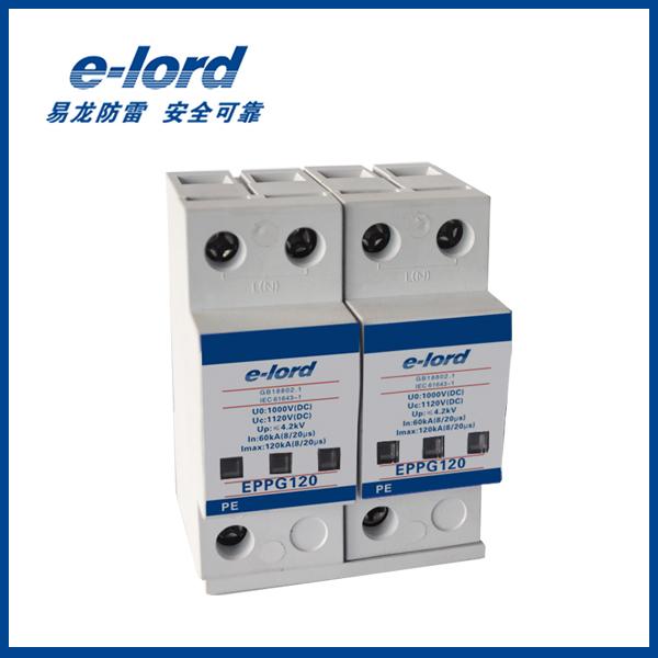 易龙(e-lord) EPPG系列 直流光伏电源浪涌保护器 光伏电源SPD