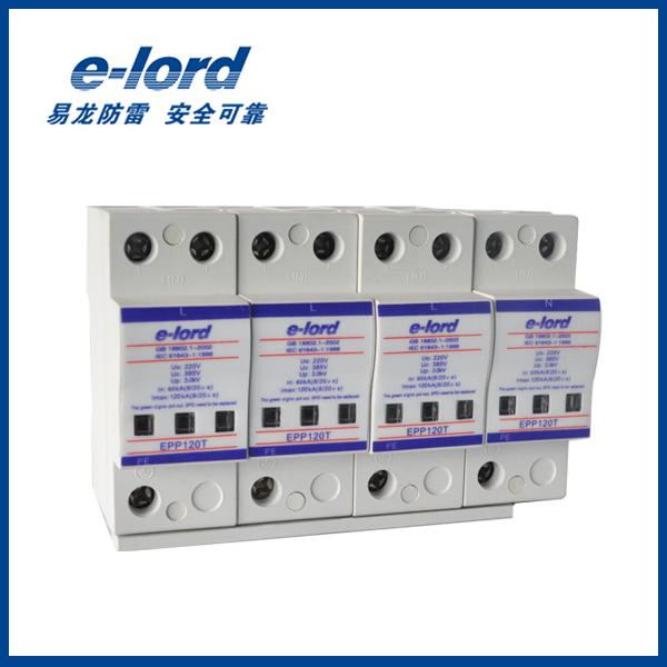 易龙(e-lord)    EPP120T(机械式)  交流型电源浪涌保护器  首级三相电源SPD