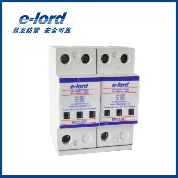 易龙(e-lord)   EPP120S(机械式)  交流型电源浪涌保护器  首级单相电源SPD