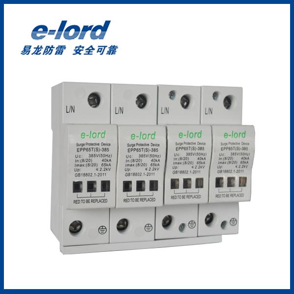 易龙(e-lord)  EPP65T(机械式) 交流型电源浪涌保护器  三相电源SPD