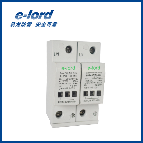 易龙(e-lord)   EPP65S(机械式) 交流型电源浪涌保护器  单相电源SPD