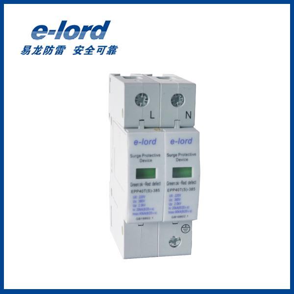 易龙(e-lord)   EPP40S(机械式) 交流型电源浪涌保护器  单相电源SPD