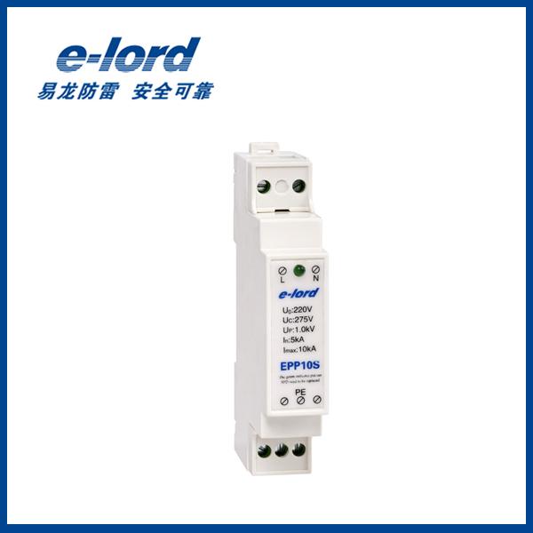 易龙(e-lord)   EPP10S 并联型电源浪涌保护器  家用电源SPD