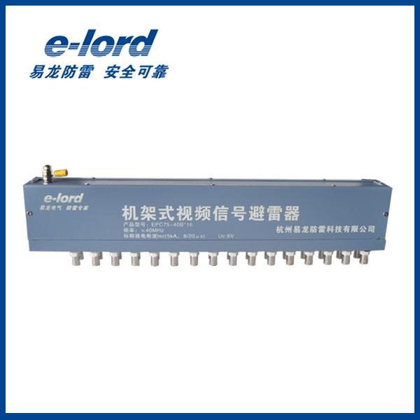 易龙(e-lord) EPC75系列 视频浪涌保护器 视频机架避雷器