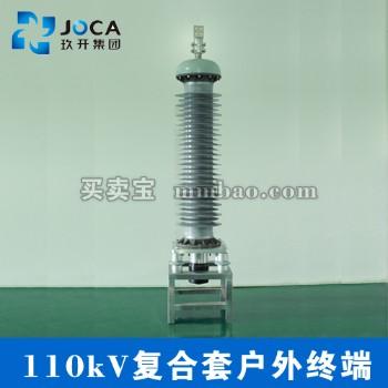 玖安卡 110kV預制式戶外終端復合套型 YJZWCF(不含安裝費)240-800mm2