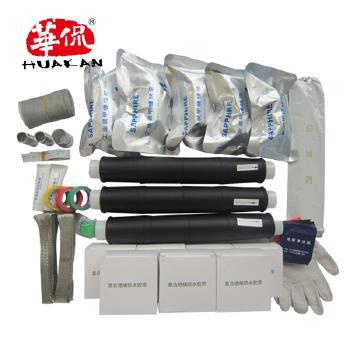 华侃 电缆附件 35kV三芯冷缩中间接头JLS-35(含金具)