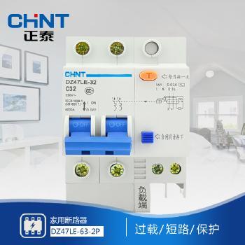 【正泰】 DZ47LE-63/2P C6~C60 漏电保护器 剩余动作电流断路器
