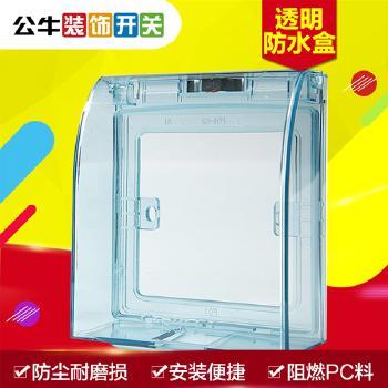 公牛開關 F01S/F01深防濺盒(透明淺藍色/白色)