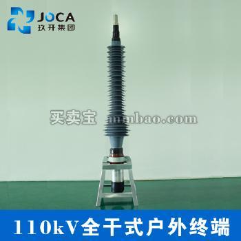 玖安卡 110kV整体预制干式户外终端YJZWG(不含安装费)240-800 mm2