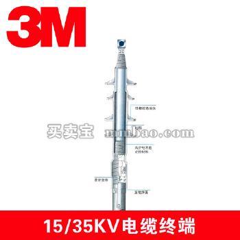 3M品牌中压(15kV)单芯冷缩终端