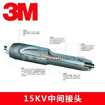 3M品牌中压(15kV)冷缩中间接头