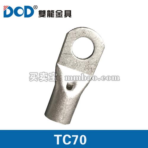 【双龙】铜鼻子 TC-70 接线端子