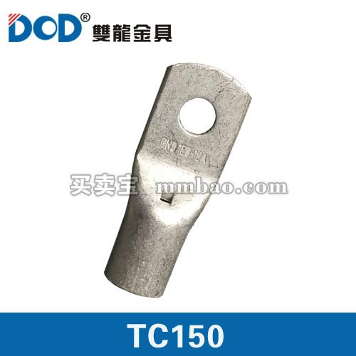 【双龙】铜鼻子  TC-150  接线端子