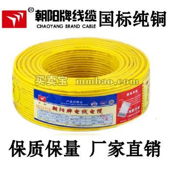 【精装】北京朝阳线缆ZB-BVR国标铜芯家用铜芯阻燃软电线