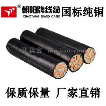 朝阳线缆YJV 电缆 5*1.5
