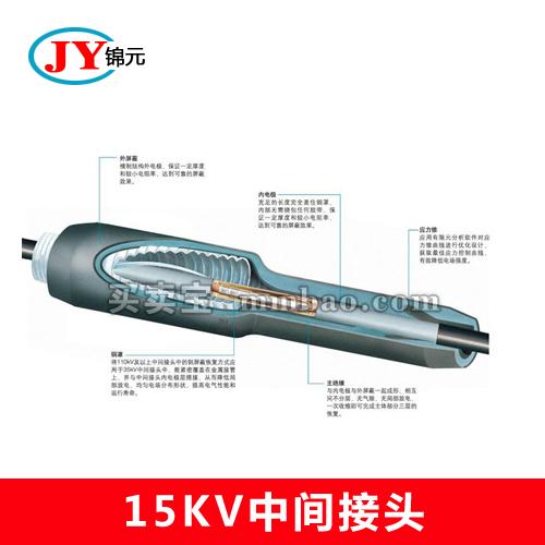 3M 15KV中压冷缩三芯中间接头 QS1000-Ⅲ