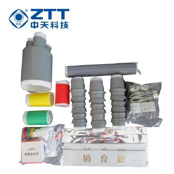 中天科技 电缆附件 35kV冷缩户内终端NLS-35kV 单芯/三芯(含金具)