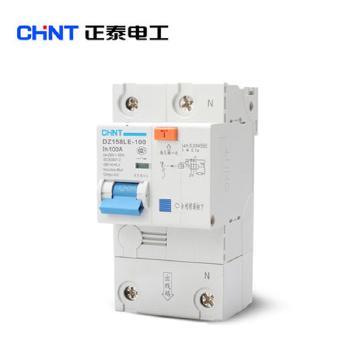 正泰电器 漏电保护器 DZ158LE-100系列 C80 家用C型空气开关