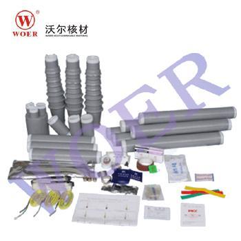 沃尔核材 26/35kV三芯冷缩户外终端WLS-35kV(不含金具)
