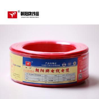 朝阳线缆单芯硬导体无护套电缆BVR4平方