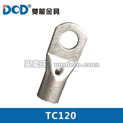【双龙】铜鼻子 TC-120 接线端子