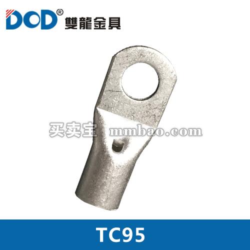 【双龙】铜鼻子 TC-95 接线端子