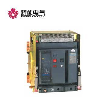 辉能电气 HNW2-2000 万能式断路器 四级固定式