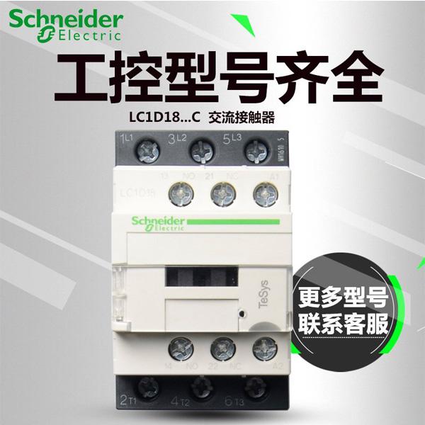 施耐德交流接触器    LC1D18M7C