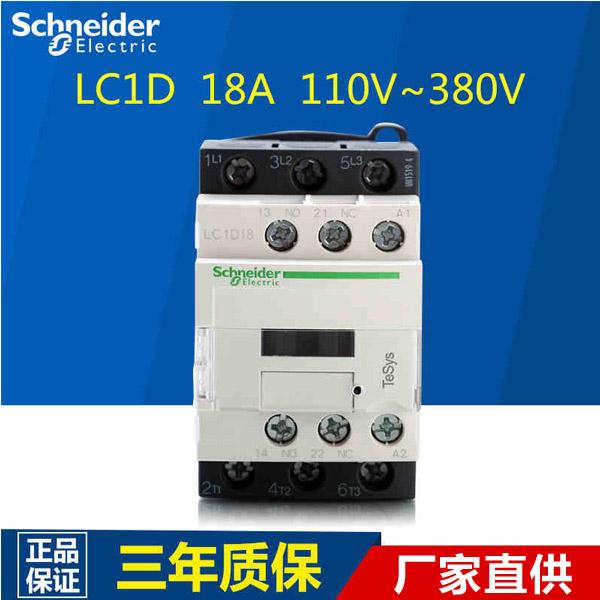 施耐德 交流接触器 LC1D258M7C LC1-D258M7C AC220V 25A