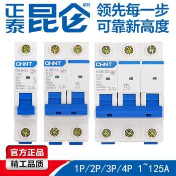 【正泰】  小型断路器  NXB-63/1P C6~C63家用C型空气开关