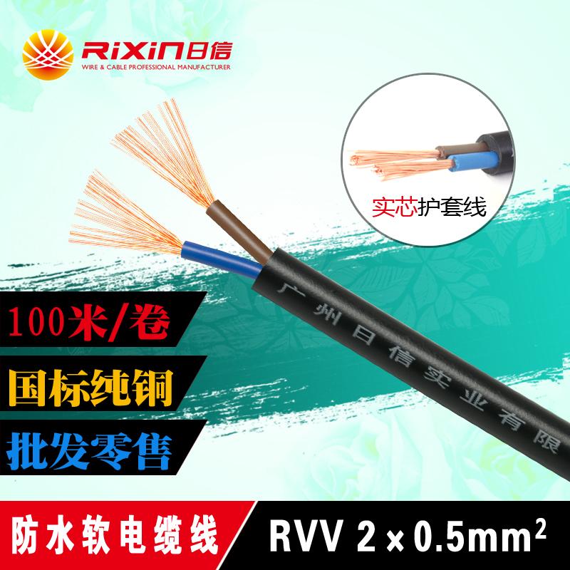 广州日信线缆RVV2*0.5平方多芯护套电线电缆100米