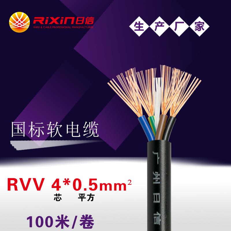 广州日信线缆RVV4*0.5平方多芯护套电线电缆100米