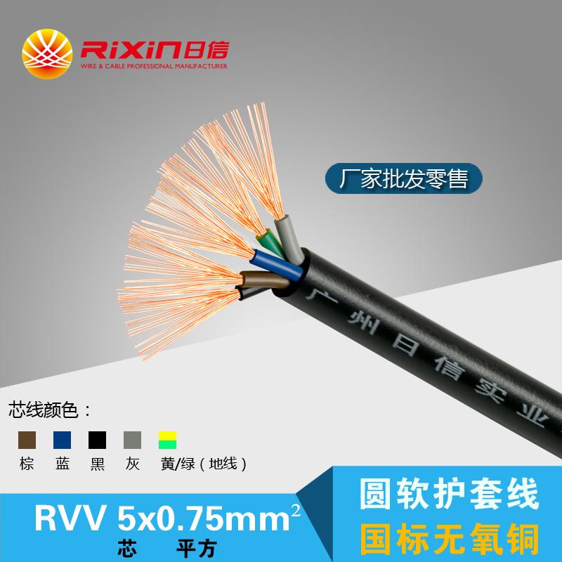 广州日信线缆RVV5*0.75平方多芯护套电线电缆100米