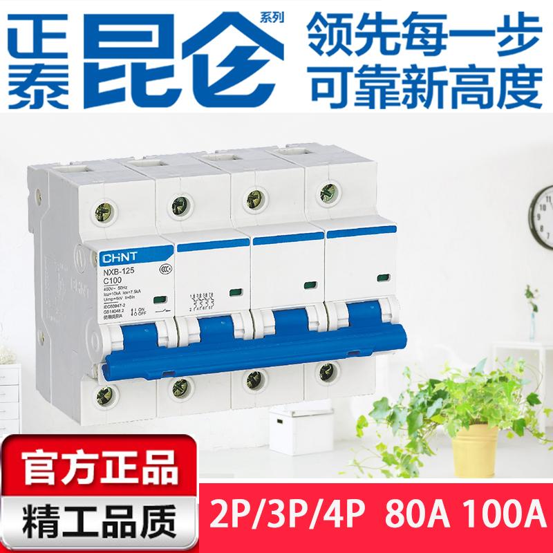正泰电器 小型断路器 NXB-125 3P C80/C100/C125 家用C型空气开关